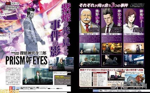 侦探神宫寺三郎:眼睛棱镜游戏宣传图2