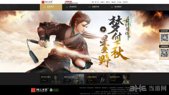 古剑奇谭3官网上线
