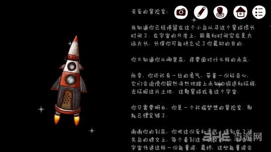 迷失岛2火箭图片23