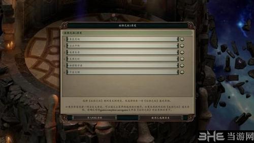 永恒之柱2游戏截图8