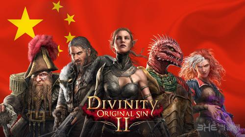 神界:原罪2官中宣传海报