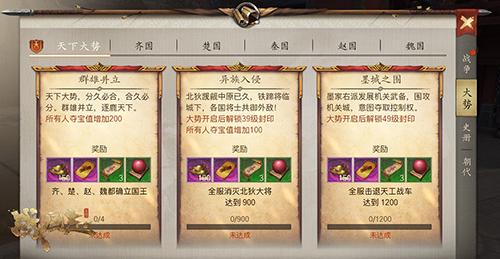 战国志图片2