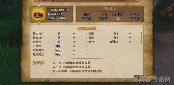 勇者斗恶龙11装备图4