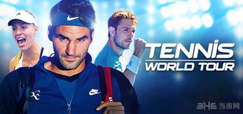 网球世界巡回赛海报