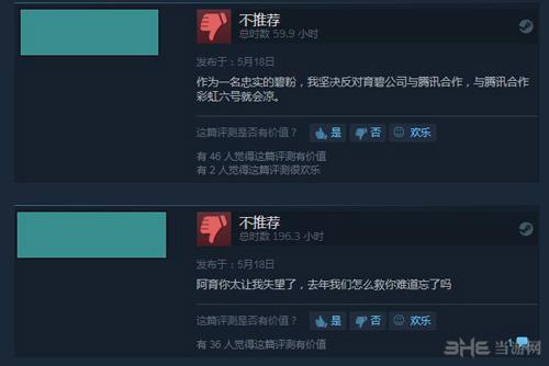 彩虹六号steam差评