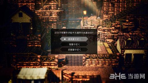 八方旅人最新游戏截图4