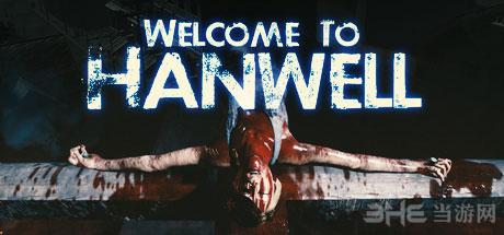 欢迎来到汉威尔游戏封面