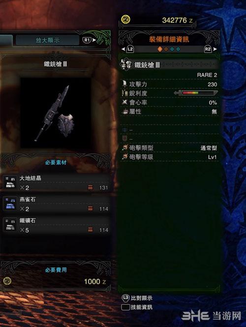 怪物猎人世界铁铳枪III游戏图片