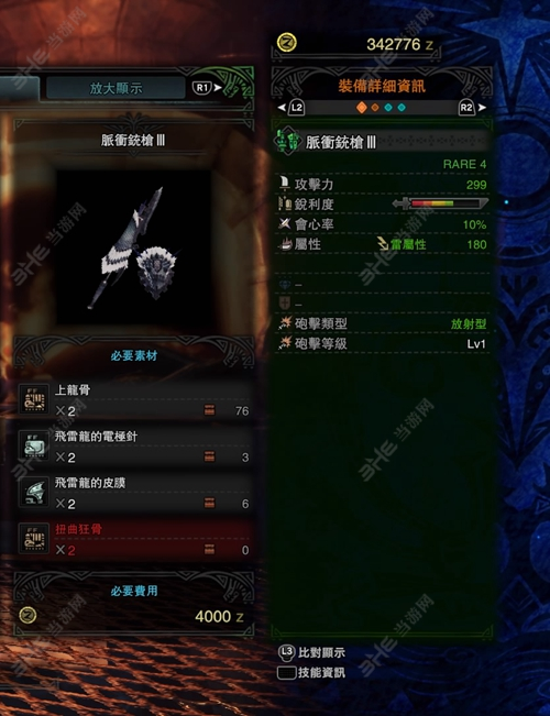 怪物猎人世界脉冲铳枪III游戏图片
