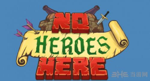 这里没有英雄游戏截图1