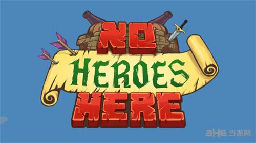 这里没有英雄封面
