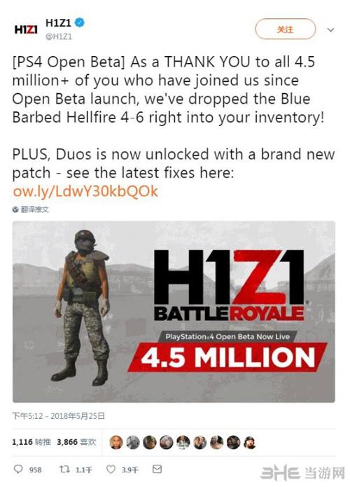 H1Z1官方宣布推出双排