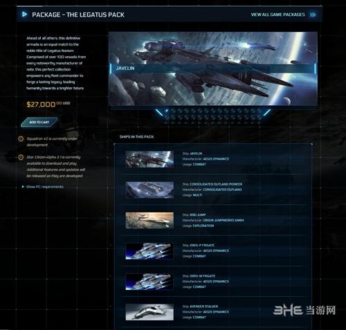星际公民游戏图片1