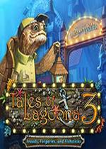 拉古娜传奇3(Tales of Lagoona 3: Frauds, Forgeries, and Fishsticks)破解版