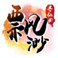 飘渺寻仙曲安卓版V1.2.0