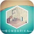 炸弹逃亡(BOMBARIKA)安卓版V1.2.4