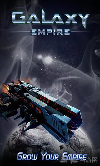 银河帝国截图3