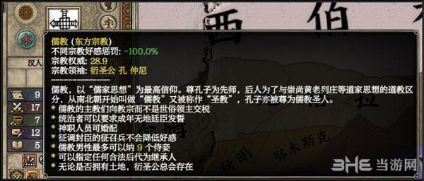 十字军之王2政体细化汉道强化儒教官僚制度mod截图2