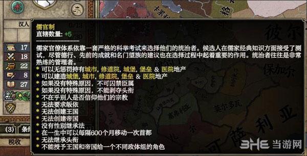 十字军之王2政体细化汉道强化儒教官僚制度mod截图3