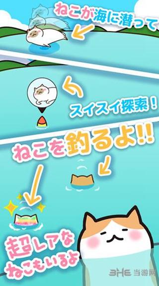 猫咪垂钓截图2