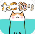 猫咪垂钓安卓版V1.0