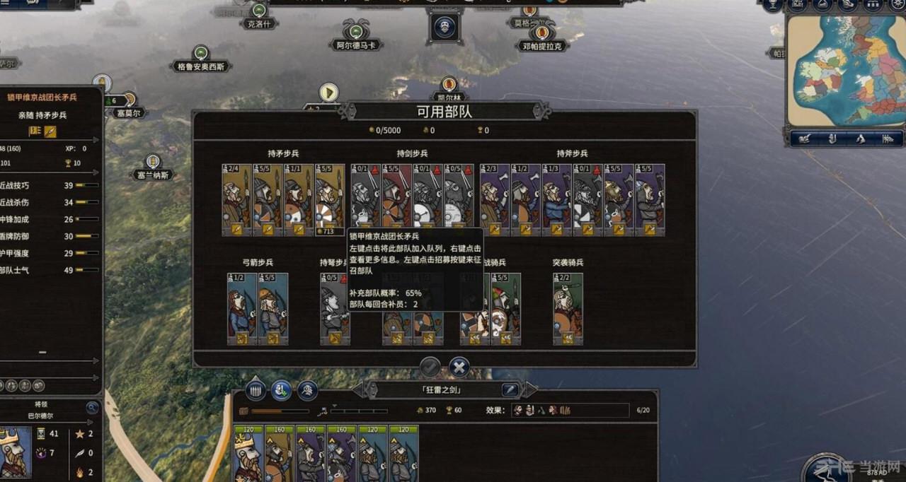 全面战争传奇不列颠王座双极难开局真实模式存档截图1