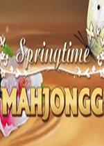 春天麻将(Springtime Mahjongg)破解版