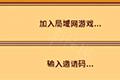 星露谷物语无法联机怎么办 输入邀请码解决方