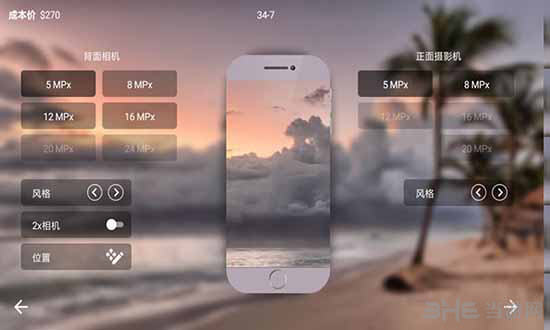 智能手机大亨汉化版截图3