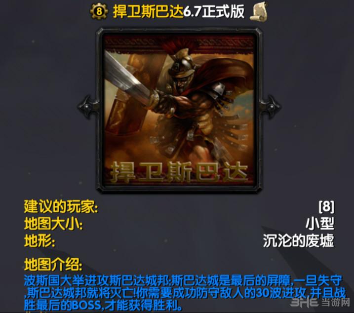 魔兽争霸3 v1.24捍卫斯巴达截图0