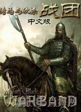 骑马与砍杀:战团任意版本升级到1.173补丁截图0