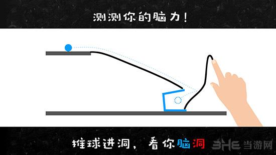 物理画线截图0
