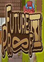 未来证明(Future Proof)硬盘版