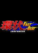 环状赛车GT(FAST BEAT LOOP RACER GT)官方中文硬盘版