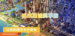 城市建设类手游合集