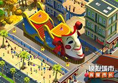 《模拟城市:我是市长》狂欢节赛季进入倒计时