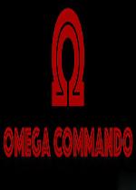 欧米加突击队(Omega Commando)破解版