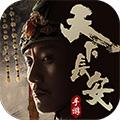 天下长安-帝王道安卓版v1.0.3