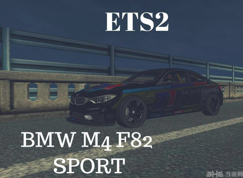 欧洲卡车模拟2v1.31.x宝马M4 F82 V2 Sport跑车MOD截图0