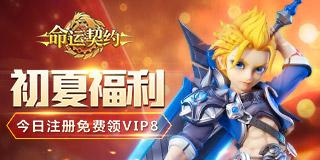 《命运契约》初夏来袭 注册免费领VIP8