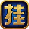 决战地下城安卓版v1.0.2