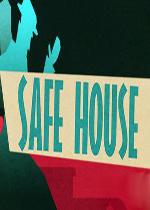 安全屋(Safe House)破解版