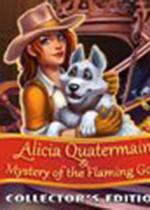 艾丽西娅奎特梅因与燃烧的黄金之谜