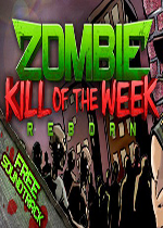 僵尸杀手:重生(Zombie Kill of the Week - Reborn)破解版