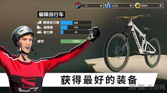 极限自行车截图3