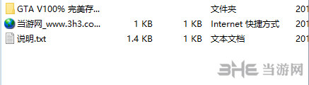 gta5100%完美存档截图6
