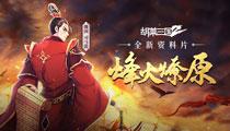 胡莱三国2游戏图片 胡莱三国2手游高清宣传图