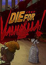 瓦��哈拉的�s耀(Die for Valhalla!)PC破解版v1.02a