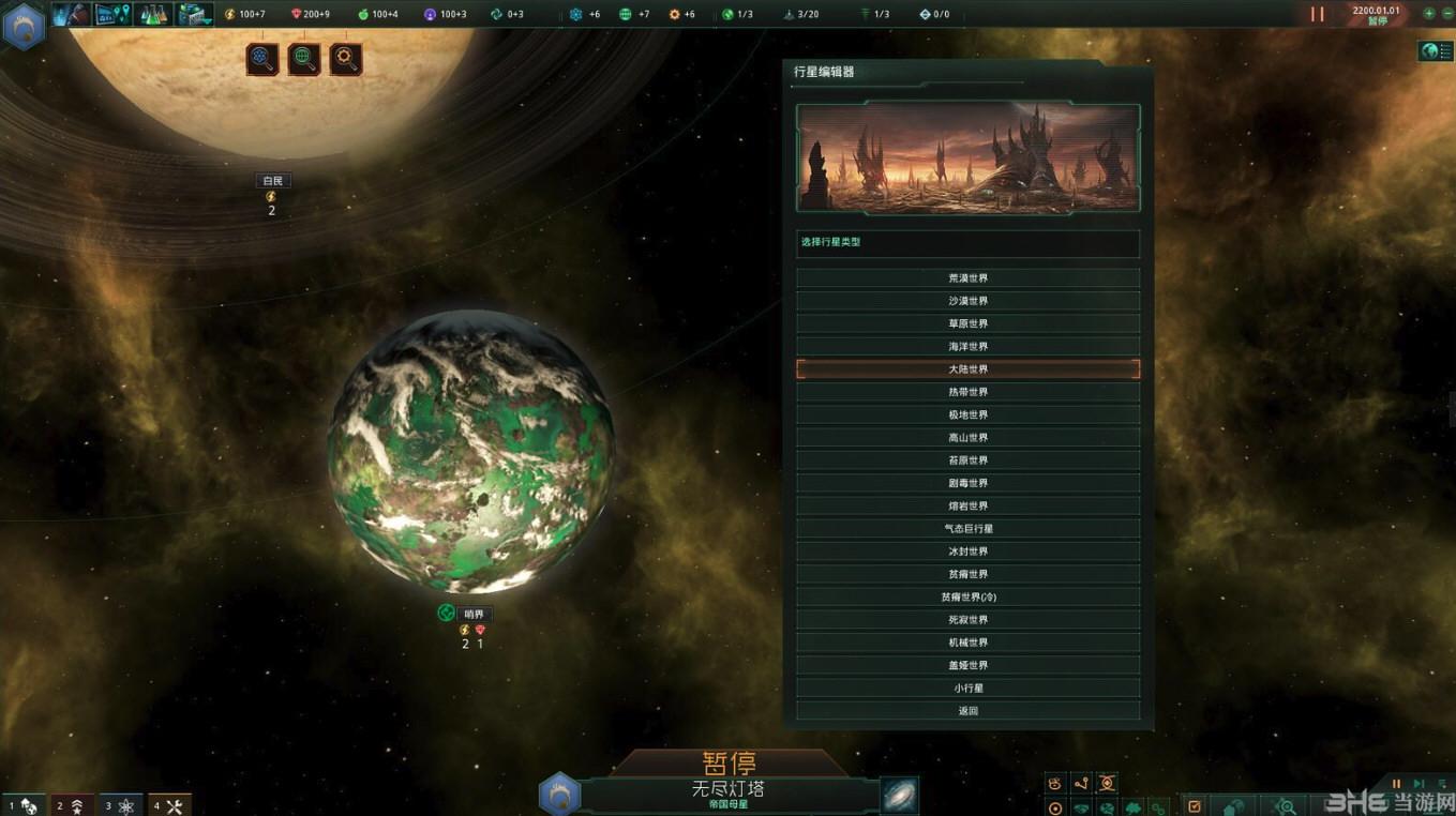 群星行星类型编辑器截图3