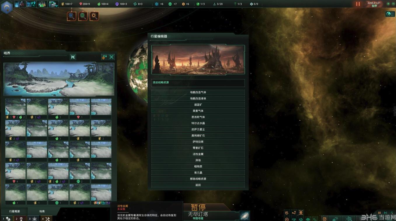 群星行星类型编辑器截图0